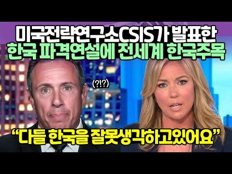 [유튜브] 미국 CSIS 긴급회의 소집한 이유