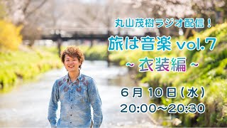 【ラジオ配信】丸山茂樹ラジオ配信旅は音楽」vol.7〜衣装編〜