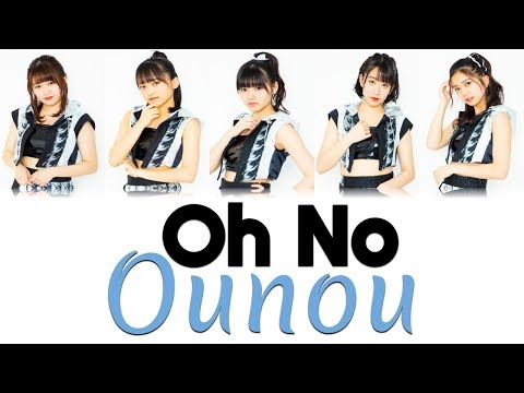 Kobushi Factory (こぶしファクトリー) - Oh No Ounou (Oh No 懊悩) Lyrics (Color Coded JPN/ROM/ENG)