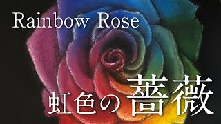 虹色の薔薇【サンプル制作】 (30cm×30cm)