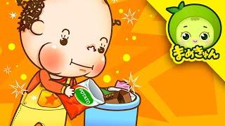 赤ちゃん生活習慣 - ゴミはゴミばこへ 【まめきゅん】よい生活習慣 しつけ絵本 子供向けアニメ 赤ちゃん喜ぶ