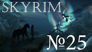 Прохождение The Elder Scrolls V - Skyrim №25 Словарь из глубин.