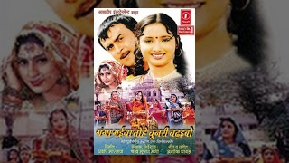 Ganga Maiya Tohe Chunari Chadhaibo - Bhojpuri Movie - Download this Video in MP3, M4A, WEBM, MP4, 3GP