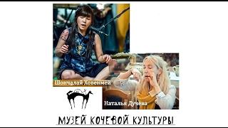 Шончалай Ховенмей. Хыбын-искра. 2017
