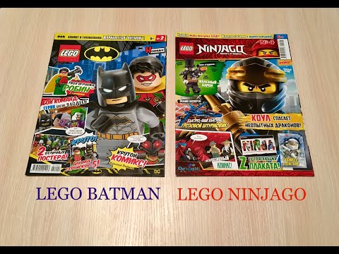 Журналы LEGO BATMAN и LEGO NINJAGO с игрушкой