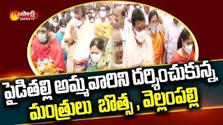 Ministers Botsa Satyanarayana and Vellampalli Visits Sri Pyditalli Ammavari Temple Sirimanotsavam