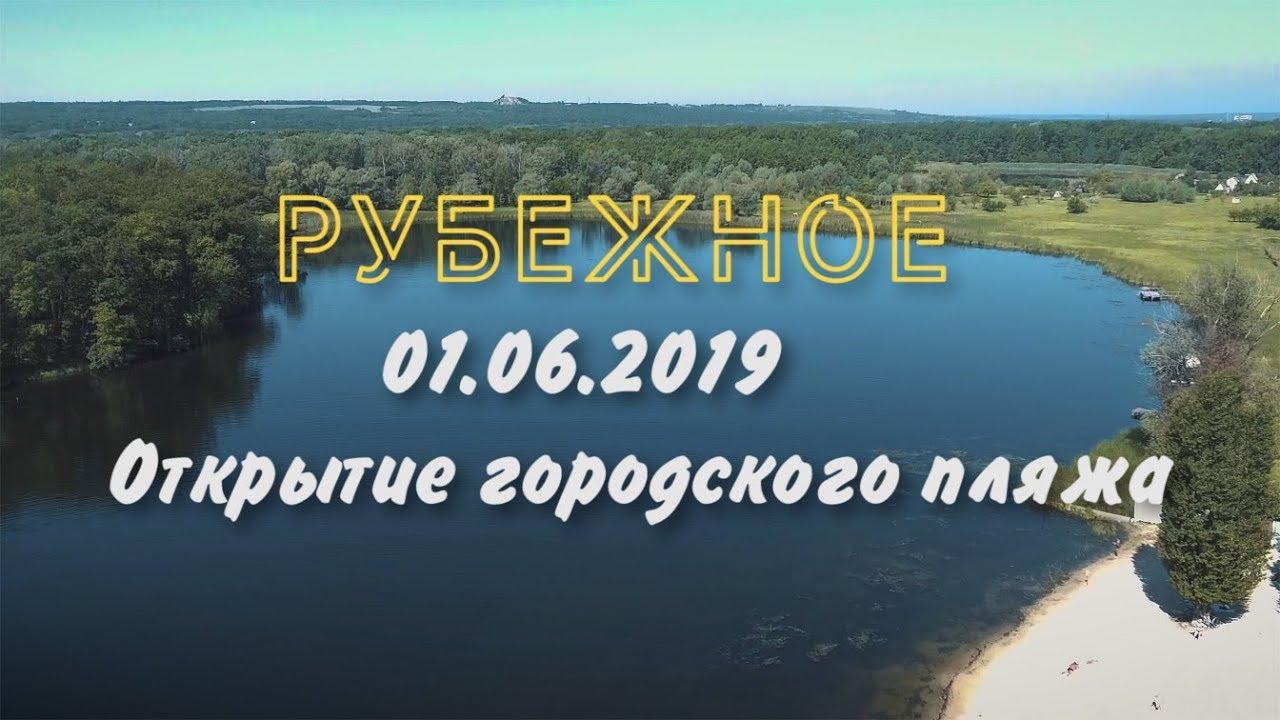 Лето 2019. г.Рубежное. Озеро Песочное