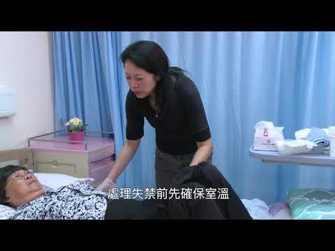 影片: 協助長者處理失禁