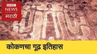 Konkan Petroglyphs: Mystery of 10,000 year old signs । कोकण : रहस्यमय कातळशिल्पं (BBC News Marathi)
