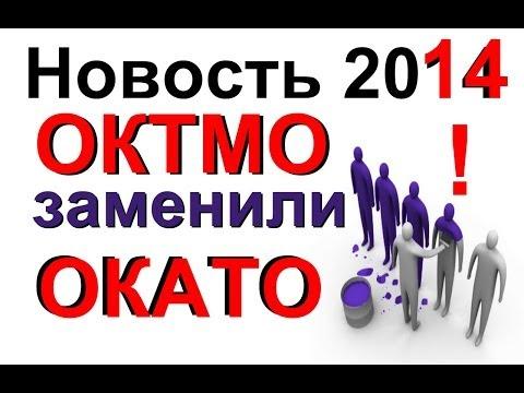Бухучет изменение Платёжек по налогам по коду ОКАТО новое значение ОКТМО. Где взять коды ОКТМО?