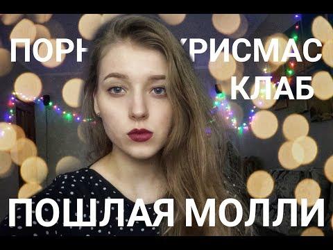 ПОШЛАЯ МОЛЛИ - ПОРНХАБ КРИСМАС КЛАБ  (cover by Polimeya/Полимея)