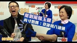 葉劉風騷玉腿 再寸奶媽:我識用八達通