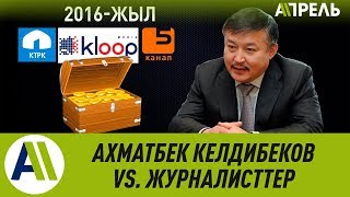Келдибеков канча журналист менен соттошкон? \\ 19.02.2019 \\ Апрель ТВ