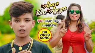 Apna Time Aayega    अपना टाईम आएगा    Aadarsh Amrit & Aarohi Geet    Bhojpuri Song 2019