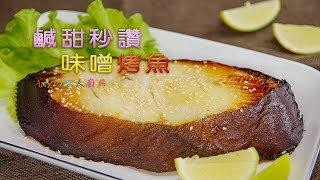 鹹甜秒讚味噌烤魚