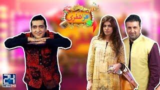 Afra Zafri   Zafri Khan   Asad Malik & Kanwal Ilyas   29 Aug 2018   24 News HD