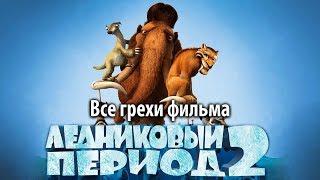 """Все грехи фильма """"Ледниковый период 2: Глобальное потепление"""""""