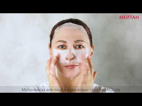 Мультимаска для лица и кожи вокруг глаз Серия «Домашний салон красоты» MeiTan