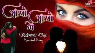 आँखों आँखों में    Valentaine Day Song