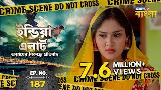 India Alert Bangla | Episode 187 | Kalyug Ki Panchali ( কলিযুগের পাঞ্চালি ) | Enterr10 Bangla