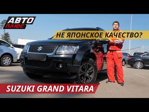 Проверим японскую надежность Suzuki Grand Vitara   Подержанные автомобили онлайн видео