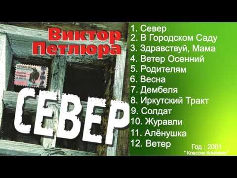 Виктор Петлюра - Север ( Весь Альбом )