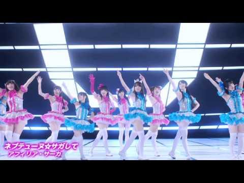 『ネプテューヌ☆サガして』 PV (アフィリア・サーガ #afiliasaga )