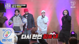 Do You Know Hiphop? EP5