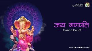 Ganesh Chaturthi Special | Ganesh Vandana Dance Performance |  गणेश वंदना | DJJS