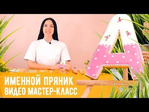 """Видео МК """"Именной пряник"""". Имбирный пряник ручной работы в технике """"по-мокрому"""""""
