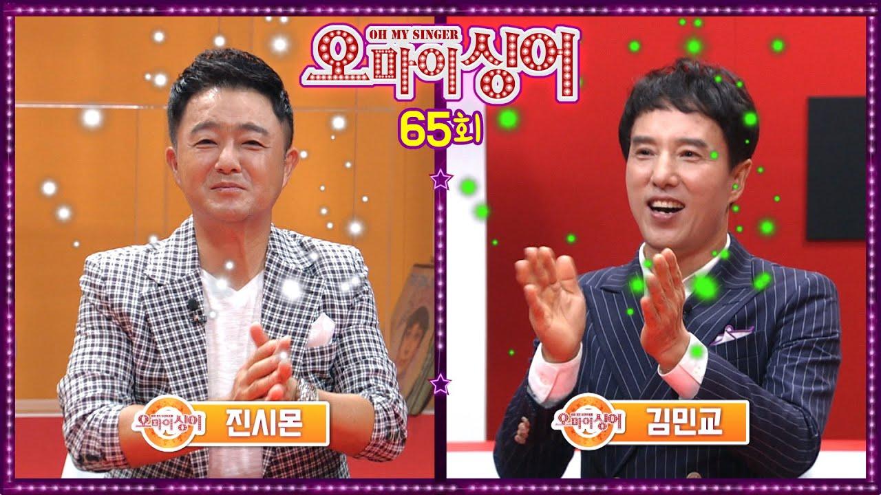 김민교, 진시몬~ MC 용이&김희진, 트로트 가수들의 리얼 토크쇼~ Oh! My Singer~ ♬