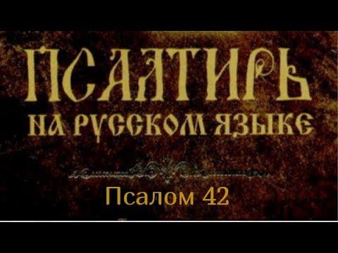 Псалом 42