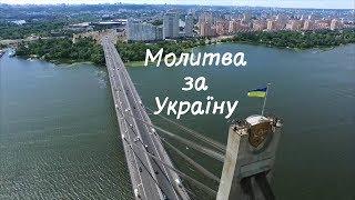 Молитва за Україну! (пісня)