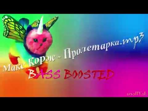 Макс Корж - Пролетарка (Слушать) (BASS BOOSTED)