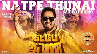 Natpe Thunai - Official First Look Video | Hiphop Tamizha | Sundar C