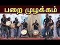 சாதி ஒழிய.. பறை முழக்கம் | Parai (Thappu) Music | நிமிர்வு கலையகம்