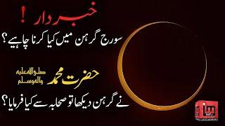 Suraj grahan dekh kar Hazoor PBUH ney kya kiya | Solar Eclips | IM Tv