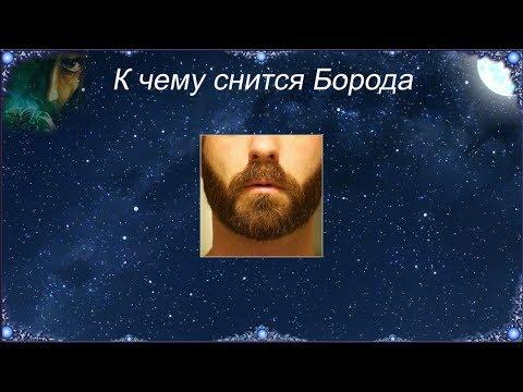 К чему снится Борода (Сонник)