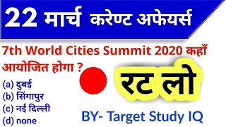 22 March 2020 Current Affairs | Daily Current Affairs |Current Affairs 2020 in hindi|Target Study IQ