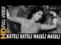 Kateli Kateli Naseli Naseli | Suman Kalyanpur | Zindagi Aur Khwab 1961 Songs | Meena Kumari