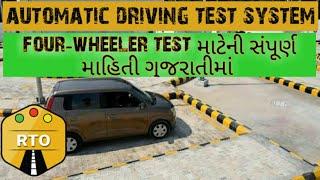 Automatic driving test in Gujarat   four-wheeler driving test   RTO Exam Gujarati