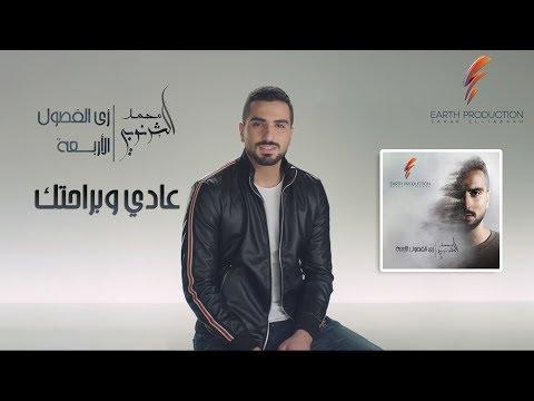 """شاهد أغنية محمد الشرنوبي الجديدة """"عادي وبراحتك"""""""