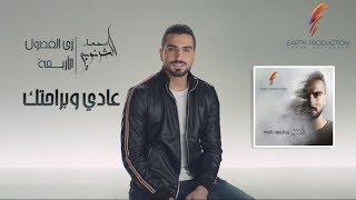 تحميل اغاني Mohamed El Sharnouby - Aadi We Berahtak | 2019 | محمد الشرنوبي - عادي وبراحتك MP3