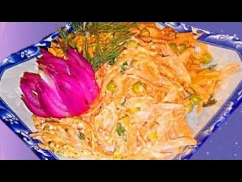 Бабушкин рецепт!  Самый вкусный салат из нашего детства