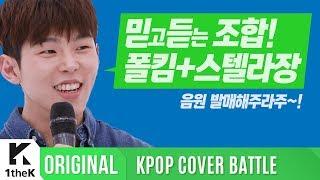 KPOP COVER BATTLE Legend VS Rookie (차트 밖 1위 시즌2): 스텔라 장 _ 보통 날의 기적(feat. 폴킴)
