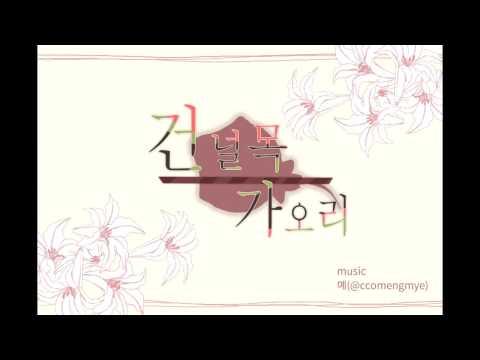 [유니/보컬로이드] 건널목 가오리 - 해초파리 (Feat. UNI) [ST MEDiA 추천 오리지널 콘텐츠]