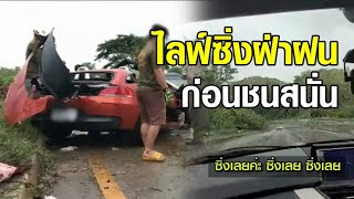 เปิดคลิปสาวไลฟ์วิวเขาค้อ ชายวัย 50 ซิ่งรถสปอร์ตฝ่าสายฝน ก่อนชนสนั่นเก๋ง ดับ 3 พบกล้องหน้ารถหายไป