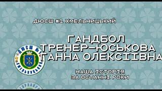 Гандбол . Історія за останній час. тренер - Юськова Ганна. ВІДЕО