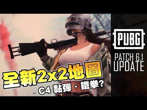 PUBG新地圖評測