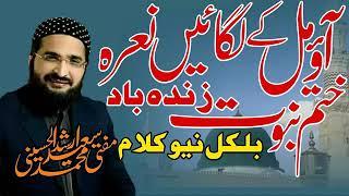 New mufti saeed arshad nazam 2018 مفتی سعید ارشد الحسینی